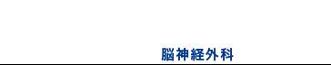大阪国際がんセンター 脳神経外科